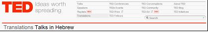 הרצאות TED