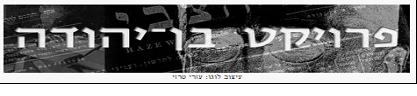 פרויקט בן יהודה