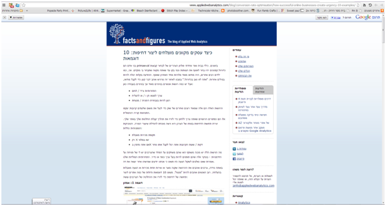 תרגום אוטומטי של אתרים